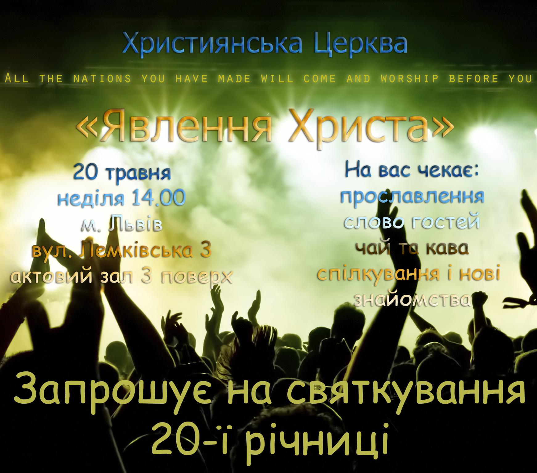 Запрошуємо на річницю церкви!