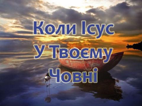 Човен, Ісус у човні