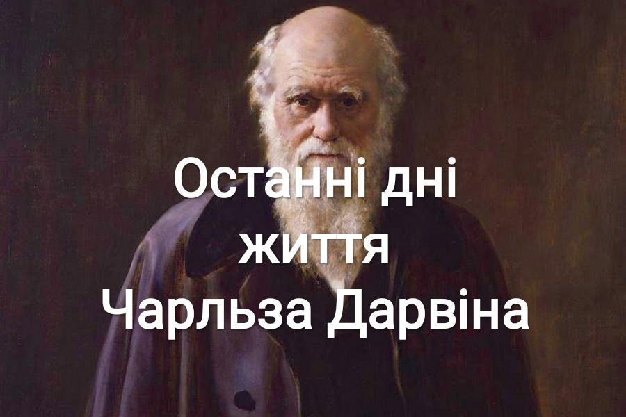 Останні дні Чарльза Дарвіна