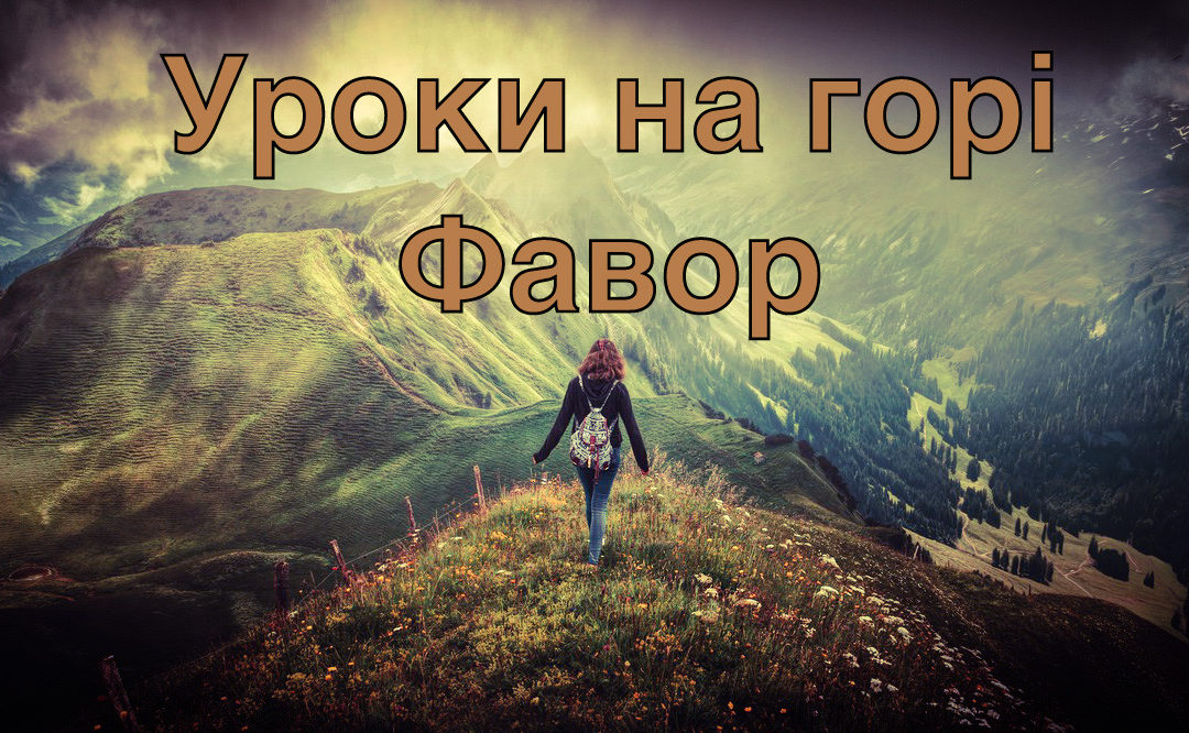 Уроки на горі Фавор