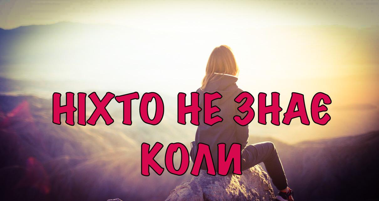Ніхто не знає коли   Проповідь церкви у Львові