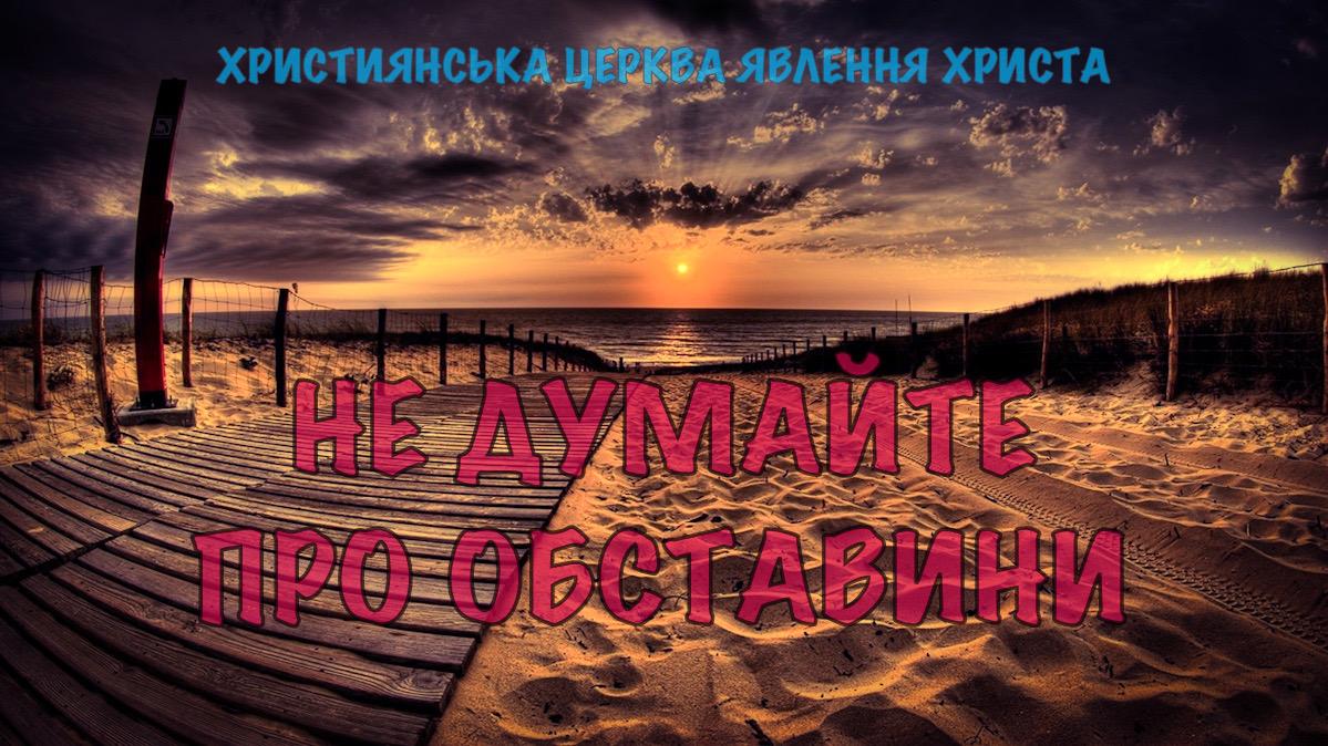 Не думайте про обставини   Проповідь церкви у Львові